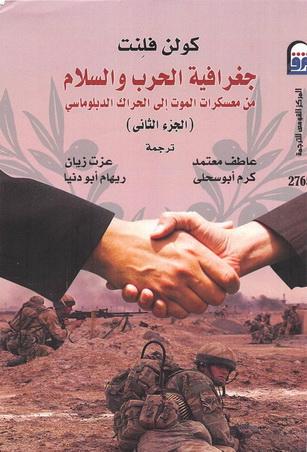 2764  و 2765 جغرافية الحرب والسلام 1-2 تأليف كولن فلنت  76516