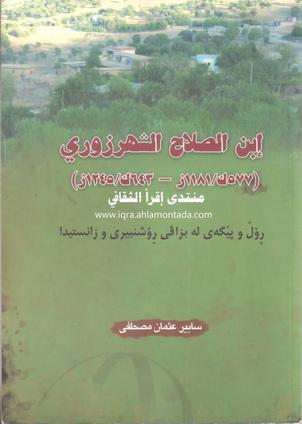 إبن الصلاح الشهرزوری نووسینی سابیر عثمان مصطفی  76614