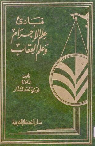 مباديء علم الإجرام والعقاب تأليف الدكتورة فوزية عبدالستار  76615