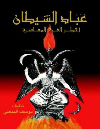 عبادة الشيطان أخطر الفرق المعاصرة تاليف يوسف البنعلي  76712