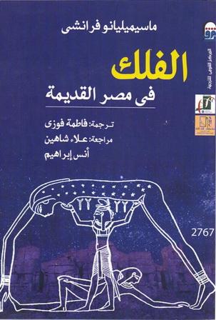2767 الفلك في مصر القديمة تأليف ماسيميليانو  فرانشي  76715