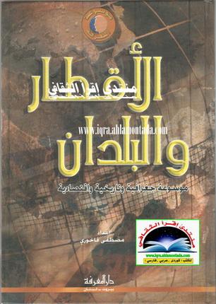 الأقطار والبلدان - مصطفى فاخورى 76811