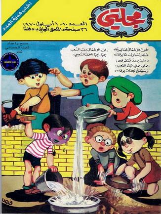 مجلـــــــــــــتي - وزارة الثقافة والأعلام بغداد 76813