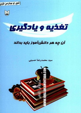 تغذیه و یادگیری - محمد رضا حسینی 76910
