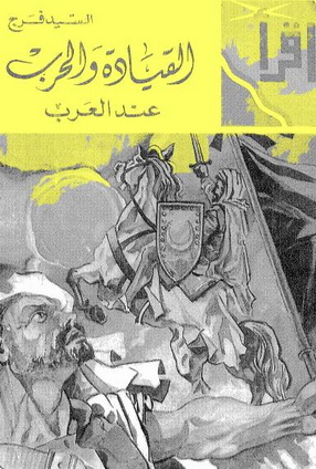 القیاده والحرب عند العرب - السید فرج  76911