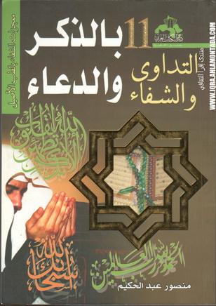 التداوي والشفاء بالذكر والدعاء - منصور عبدالحكيم 77010