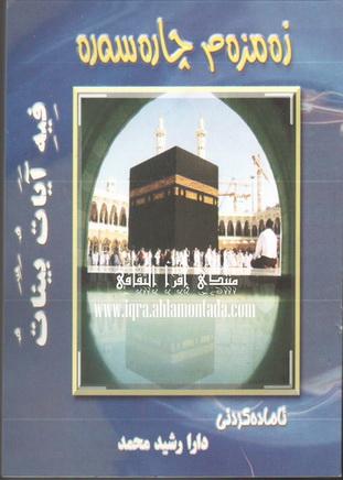 زهمزهم چارهسهره - دارا رشید محمد  77011