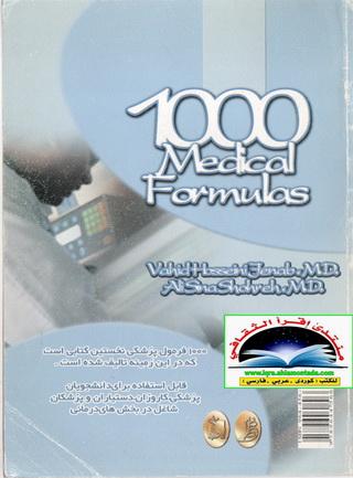 1000 فرمول پزیشكی -  دكتر وحید حسینی و دكتر علی سینا  77012