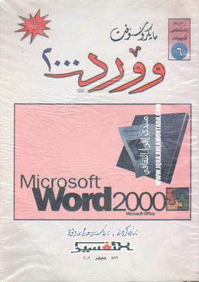 مایكرۆسۆفت وۆرد 2000 - ئاراس حاجی مولود 77110