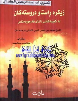 زیكره ڕاست و دروستهكان  - الشیخ محمد ناصرالدین الألبانی رحمه الله 77211