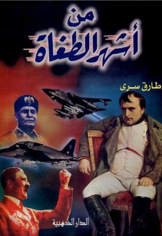 من أشهر الطغاة - طارق سري  77212