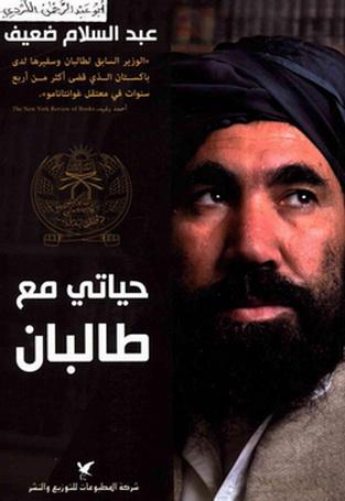 حياتي مع طالبان تأليف عبد السلام ضعيف  77213