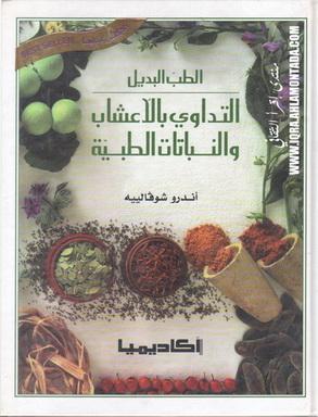 التداوي بالأعشاب والنباتات الطبية - أندرو شوڤالیه 77310