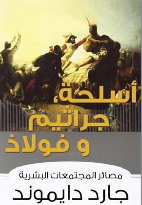 أسلحة , جراثيم , فولاذ - مصائر المجتمعات البشرية تأليف جارد دايموند 77412