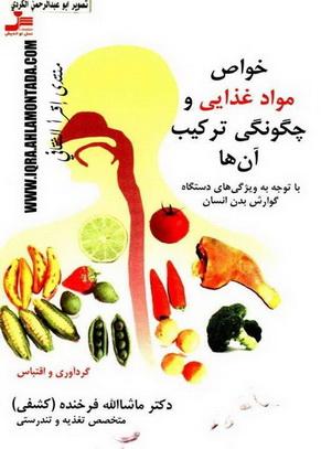 خواص مواد غذایی و چگونگی تركیب ان ها - د. ماشاالله فرخنده  77510