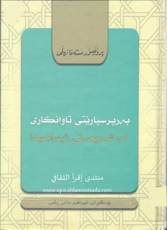 بهرپرسیارێتی تاوانكاری له شهریعهتی ئیسلامیدا نووسینی د. مصطفی زهڵمی  77512