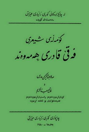 كۆمهڵهی شیعری فهقێ قادری ههمهوهند  مهلا عبدالكریمی مدرس و فاتح عبدالكریم  77514