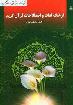 فرهنگ لغات و اصطلاحات قرآن كريم تأليف مجيد روح پرور 77612