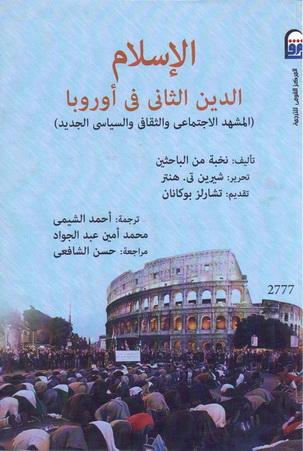 2777 الاسلام الدين الثاني في اوروبا تأليف نخبة من الباحثين  77713