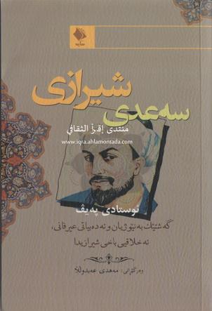 سهعدی شیرازی نووسنی دوكتۆر مهنوچههر دانش پژوه  77714