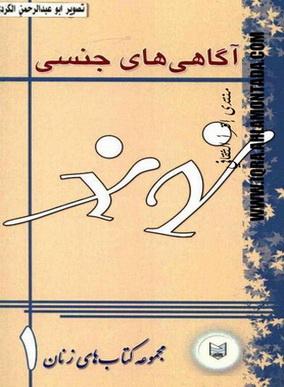 مجموعه كتاب های زنان 1 آگاهی های جنسی - مهرزاد صفدری 77810