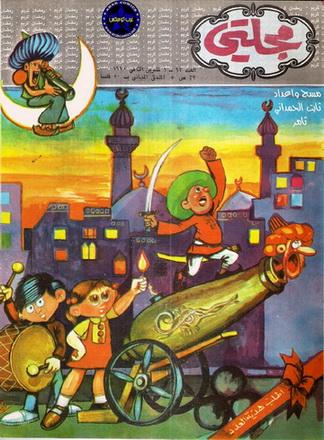 مجلـــــــــــــتي - وزارة الثقافة والأعلام بغداد 77811