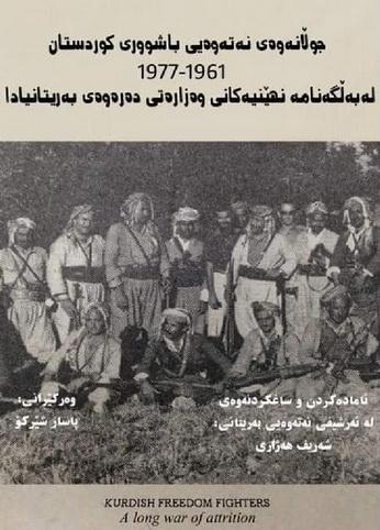 جوڵانهوهی نهتهوهیی باشووری كوردستان 1961 - 1977 له بهڵگهنامه نهێنیهكانی وهزارهتی دهرهوهی بهریتانیادا 78015