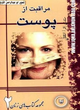 مجموعه كتاب های زنان 2 مراقبت از پوست - د. علی مهرزاد صفدری 78110
