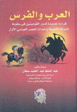 العرب والفرس تأليف أستاذ دكتور عبدالمنعم عبدالحميد سلطان  78112