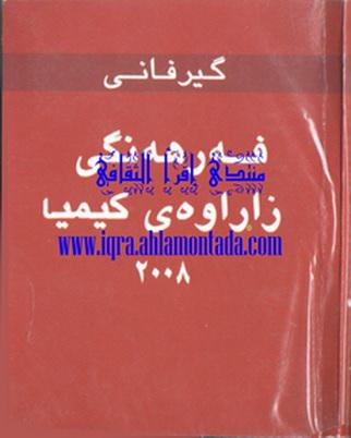 Pocket chemical dictionary - Rabar p. Aziz 78211