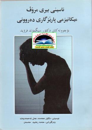 ناسینی بیری مرۆڤ - د. محمد علی احمدوهند 78212