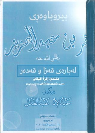 بیروباوەڕی عمر بن عبدالعزیز لەبارەی قەزاو قەدەر و: عبدالإلە عبدالعدل  78316