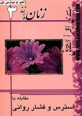 زنان بدانند 3 مقابله با استرس و فشار روانی - ملیحه حسن پور ایرانی 78410