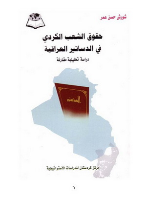 حقوق الشعب الكردي في الدساتير العراقية تأليف شزرش حسن عمر  78414