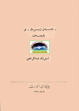 حسن زيرهكی بلیمهت - شێرزاد عبدالرحمن  78512