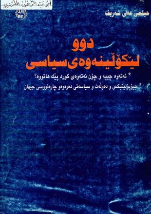 دوو لیكۆڵینهوهی سیاسی نووسینی حلمي علي شريف 78513