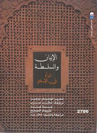 2786 الايمان والسلطة المرأة في الإسلام تحرير لوسيان دوجيز  78615