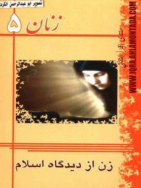 زنان 5 زن از دیدگاه اسلام - گروه تحقیق و پژوهش انتشارات شلاك 78810