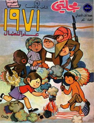 مجلـــــــــــــتي - وزارة الثقافة والأعلام بغداد 78812
