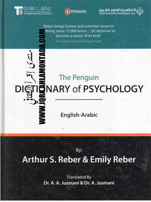 DICTIONARY of PSYCHOLOGY - Arthur S. Reber & Emily Reber 78910