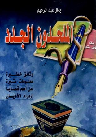 الملحدون الجدد وثائق خطيرة, معلومات مثيرة عن أهم قضايا إزدراء الأديان تأليف جمال عبدالرحيم 78913