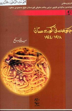 حكومهتی كوردستان 1918 / 1924 نووسینی صدیق صالح  79012
