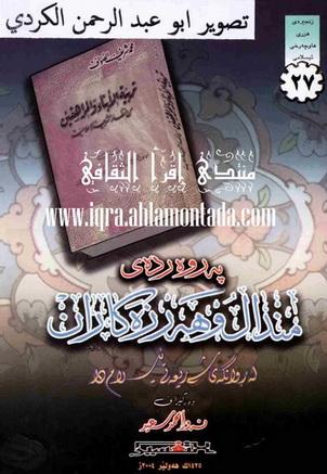 پهروهردهی منداڵ و ههرزهكاران - محمد شریف الصواف 79111