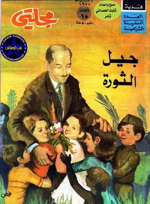 مجلـــــــــــــتي - وزارة الثقافة والأعلام بغداد 79113