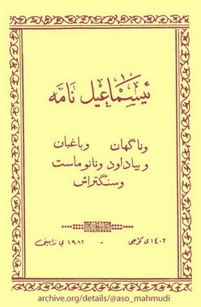 ئیسماعیل نامە  79116