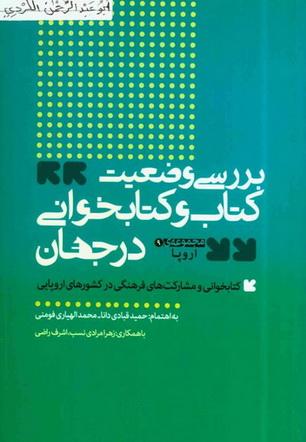 بررسی وضعیت كتاب و كتابخوانی درجهان به اهتمام حمید قبادی و محمد الله یاری فومنی  79311