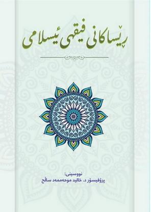 ڕێساکانی فیقهی ئیسلامی نووسینی پرۆفیسۆر د. خالید موحەممەد ساڵح 79314