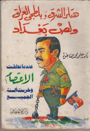 هتلر الشرق وبلطجي العراق ولص بغداد تأليف دكتور حلمي محمد القاعود  79412