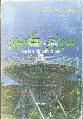 دهروازهی گهردوون - مهریوان أحمد رشید 79511