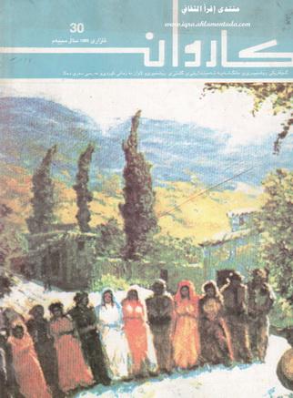 گـــــــۆڤاری كــــاروان  - ئهمیندارێتی گشتی ڕۆشنبیری و لاوان  79513
